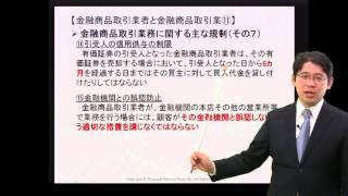 証券外務員試験 金融商品取引業の規制 引受人の信用供与の制限