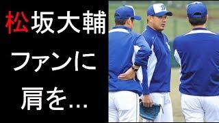 松坂大輔ファンサービス中に事故で肩を… チャンネル登録お願いします ! ...