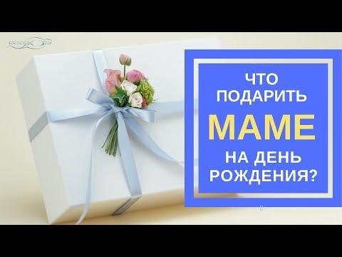 Что подарить маме на день рождения. Идеи подарка маме