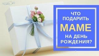 видео 55 идей, что можно подарить женщине на День рождения