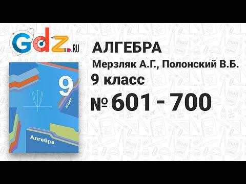 № 601-700 - Алгебра 9 класс Мерзляк