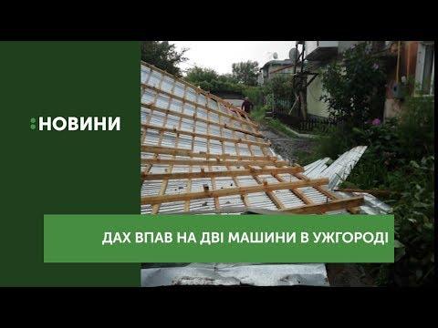 Дах з будинку упав на дві машини в Ужгороді