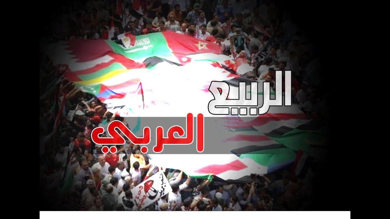 ثورات الربيع العربي pdf