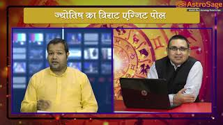 Exit Poll 2019 - Astrology based elections 2019 Exit Polls