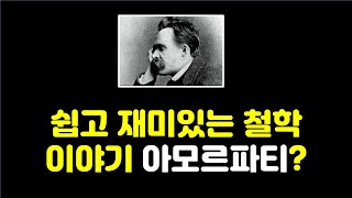 철학이 밥 먹여 주냐? 4탄(이 달의 재미 있는 철학 이야기) [니체의 아모르파티] (Nietzsche / …