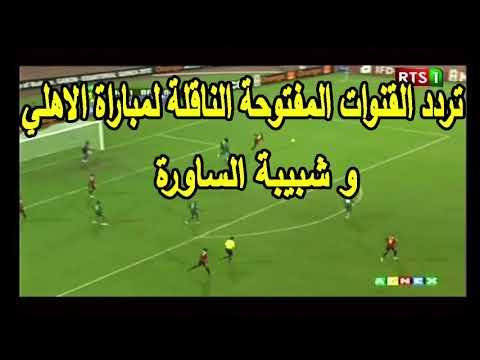 تردد القنوات المفتوحة الناقلة لمباراة الاهلي المصري القادمة و شبيبة الساورة الجزائري و ميعاد اليوم