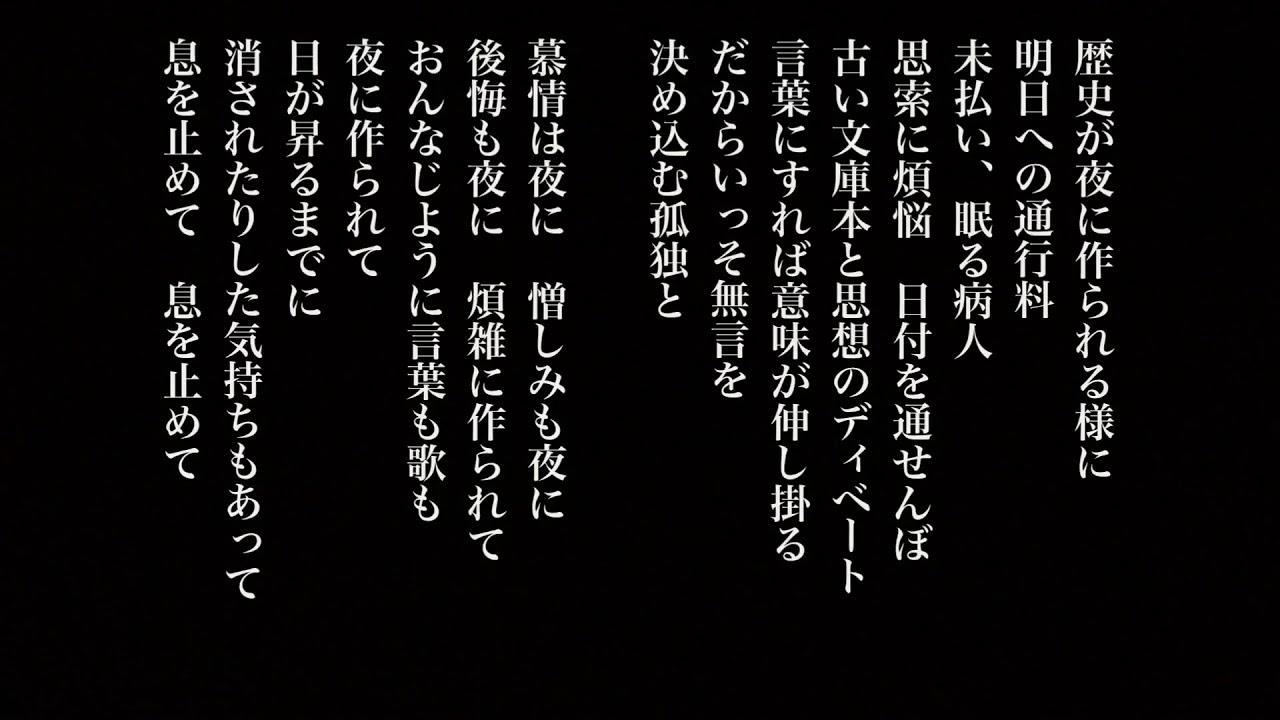 Full Video Lyric And Translation Of Yoru No Ichibushiju 夜の一部始終 Amazarashi