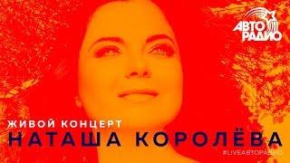 Живой концерт Наташи Королёвой (#LIVE Авторадио)