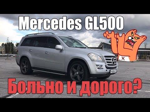 Mercedes GL500 Самая надежная баржа