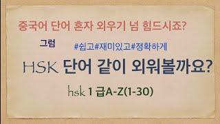 【HSK 어휘】HSK 1급단어 (1-30) 쉽고 정확하…