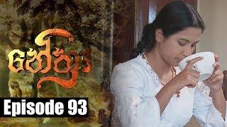 Nethra - නේත්රා Episode 93 | 30 - 07 - 2018 | SIYATHA TV Thumbnail