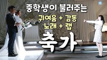 중학생이 부른 귀여운 결혼식 축가♥ 감동의 결혼식 눈물주의!😭 (우주를 줄게)