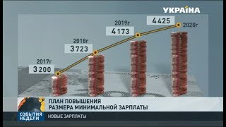 Гройсман пообещал, что к концу года средние зарплаты будут по 7 тысяч гривен