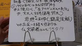 新書よりも論文を読め128 根津朝彦「多田道太郎における非・反アカデミズムの視座」