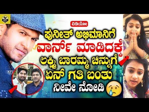 VIDEO! Lakshmi Baramma Chinnu Apologized Puneeth Rajkumar Fan - Facebook Live Chat Went Wrong