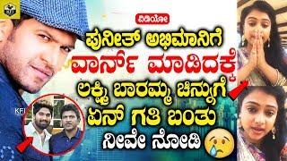 Lakshmi Baramma Chinnu Apologized Puneeth Rajkumar Fan - Facebook Live Went Wrong | Kannada Serial
