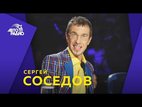 Сергей Соседов про