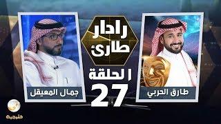 برنامج رادار طارئ مع طارق الحربي الحلقة 27 - ضيف الحلقة  جمال المعيقل