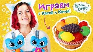 Котики, вперед! - Играем с Катей и Котей - Фрукты-овощи - серия 6 - развивающее видео для детей