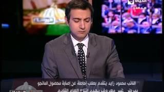 محمود زايد: فى فيروس خطير بالإسماعيلية والسنة الجاية مش هتلاقوا مانجة (فيديو)