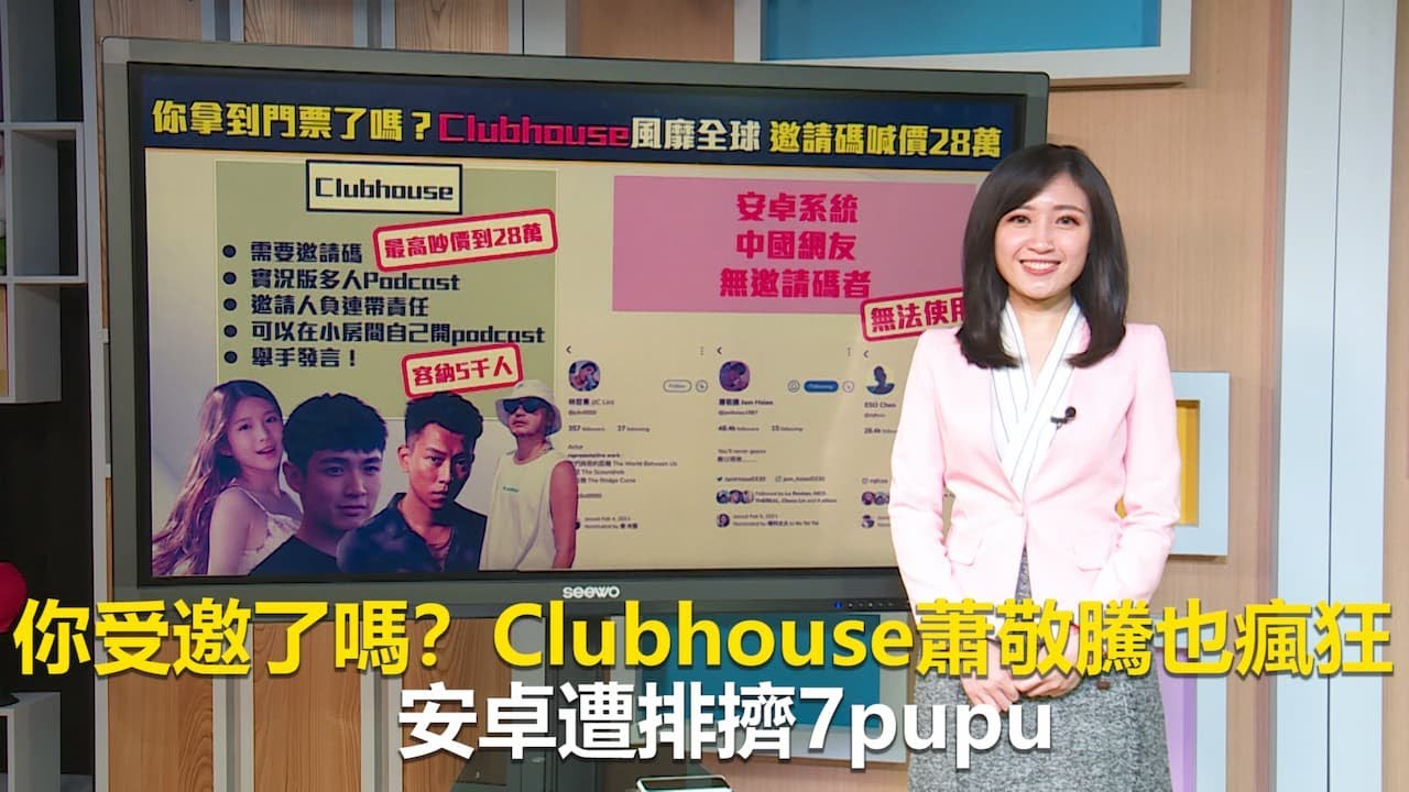 Photo of [Headline News]Have you been invited?  Clubhouse Xiao Jingteng is also crazy and Android was squeezed out by 7pupu @东森新闻CH51