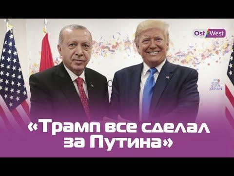Эрдоган не испугался