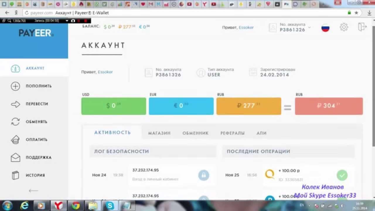 Пайер кошелек как пополнить [PUNIQRANDLINE-(au-dating-names.txt) 53
