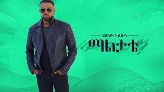 Hayleyesus Feyssa (Maal Tatte) ኃይለየሱስ ፈይሳ (ማልታቴ) - New Ethiopian Music 2018(Official Video)