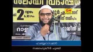 Video Thaadi Vadikalle Sahodara.. Swalahudheen Chuzhali download MP3, 3GP, MP4, WEBM, AVI, FLV September 2017