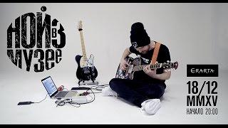 Noize MC - Голос & Струны (видео-приглашение на концерт в музее ERARTA / СПб)
