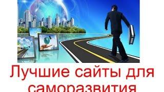 видео Сайты по саморазвитию