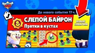 СЛЕПОЙ БАЙРОН! НОВЫЙ МИНИ РЕЖИМ BRAWL STARS (КОНЦЕПТ)