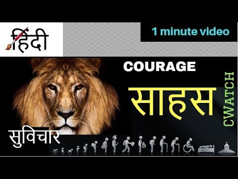 सुविचार - साहस Courage | Top motivational Quotes in Hindi |