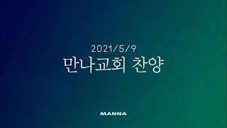 2021.05.09 만나교회 찬양