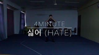 포미닛 (4MINUTE) - 싫어 (Hate) | Dance Cover. by Leo