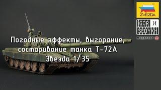 Погодные эффекты, выгорание, состаривание танка Т-72А. Weathering on T-72A