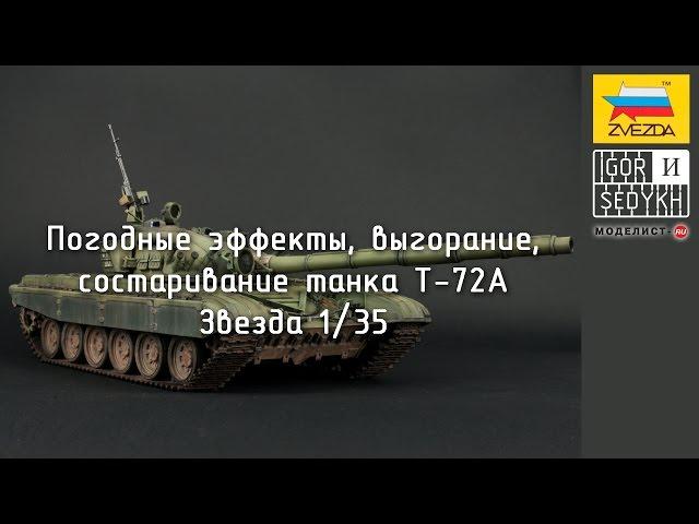 Погодные эффекты, выгорание, состаривание танка Т-72А Звезда