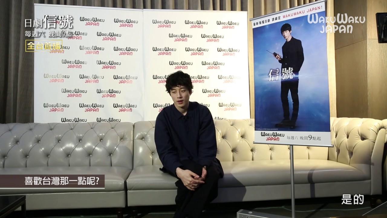 坂口健太郎給臺灣觀眾的訊息 最新日劇『信號』的宣傳@臺灣 - YouTube