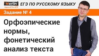 Задание № 4 ЕГЭ по русскому языку. Орфоэпические нормы, фонетический анализ текста