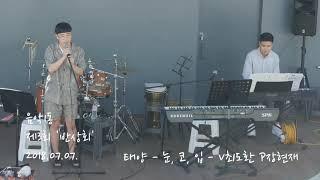 13 최도환(보컬), 장현재(피아노) - 곽진언 - 함께 걷는 길 (cover.)