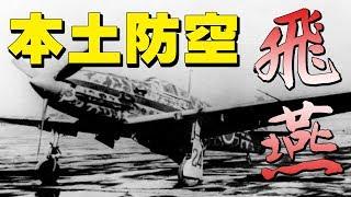 三式戦闘機「飛燕」・・・本土防空の若きエース、戦後は街を守るため最後まで操縦しての殉職「小林照彦」