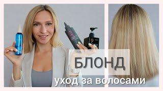 БЛОНД Работающий уход за волосами Как сделать волосы блестящими и ухоженными