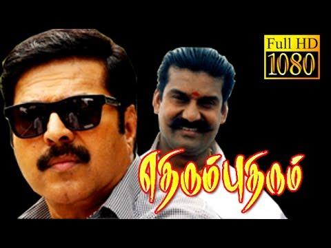Ethirum Puthirum | Mammootty, Napoleon,Sangeetha | Superhit Tamil Movie HD