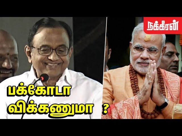 மந-த-ரவ-த-ம-ட-p-chidambaram-blast-speech-narendra-modi-amit-shah-budget-2018