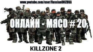 Онлайн - мясо! - Killzone 2  #20 - Кровавый анал