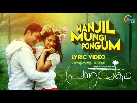 Pranayakadha | Manjil Mungi Pongum Lyric Video | Shreya Ghoshal, Naresh Iyer | Alphons Joseph | HD