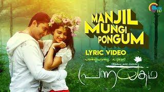 Pranayakadha | Manjil Mungi Pongum Lyric | Shreya Ghoshal, Naresh Iyer | Alphons Joseph | HD