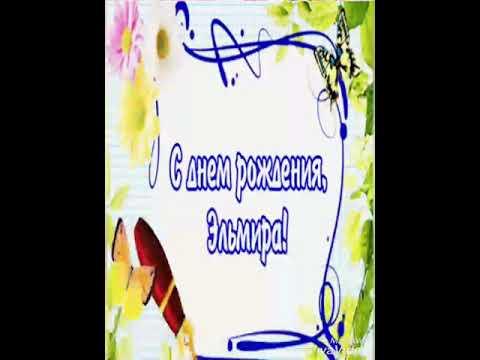 С Днём рождения, Эльмира Гараева!