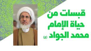 قبسات من حياة الإمام محمد الجواد ع - الشيخ حبيب الكاظمي