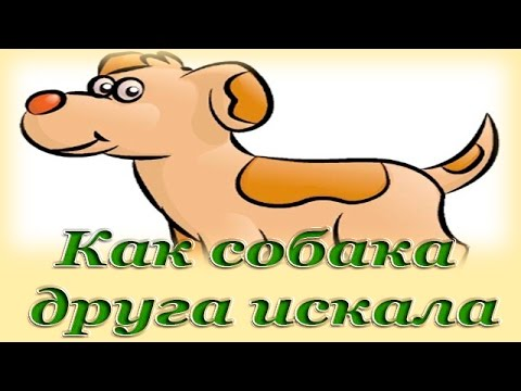 Как собака друга искала - Русские народные аудио сказки для детей